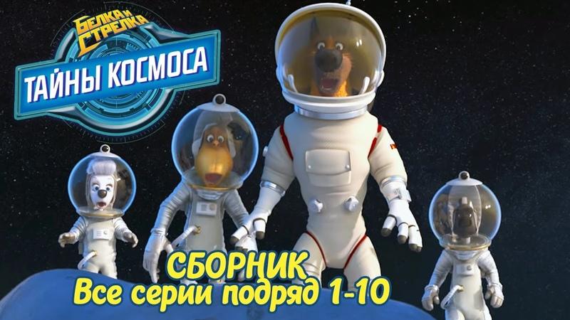 Белка и Стрелка Тайны космоса Большой сборник Все серии подряд 1 10 Познавательный мультфильм