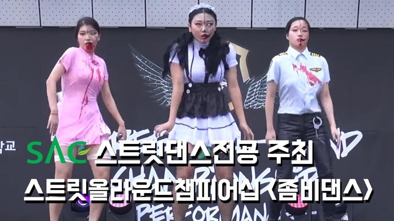싹튜브 서울종합예술실용학교 무용 스트릿댄스전공 주최 STREET ALL ROUND CHAMPIONSHIP 좀비 45