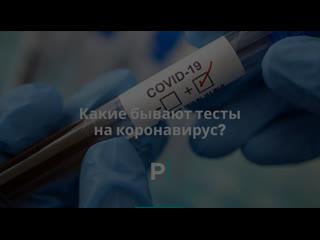 Какие бывают тесты на коронавирус