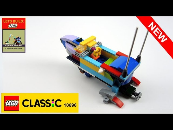 LEGO CLASSIC 10696 SPEED MOTOR BOAT Катер StayHome and play WithMe