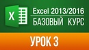 Обучение Excel 2013/2016. Урок 3