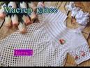 Мастер класс. Крестильное платье крючком для девочки. Часть 3. Оформляем платье.