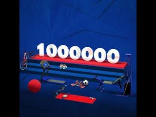 1 000 000 заказов Спортмастера