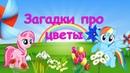 Загадки про цветы для детей Развивающий мультик пони