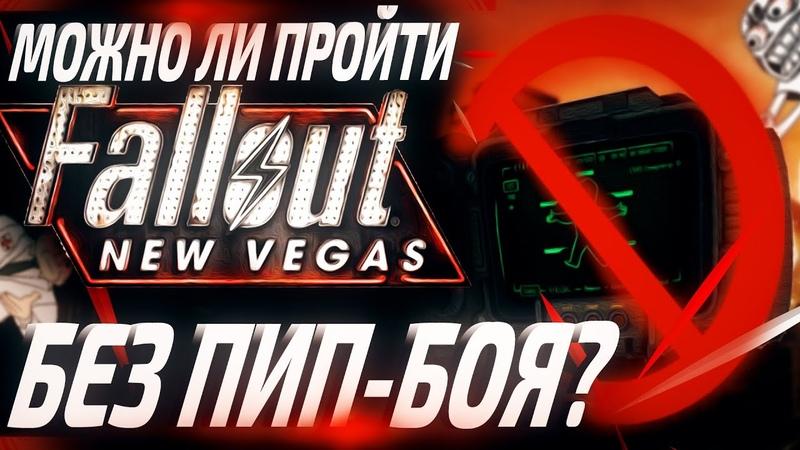Можно ли пройти Fallout New Vegas без Пип-боя