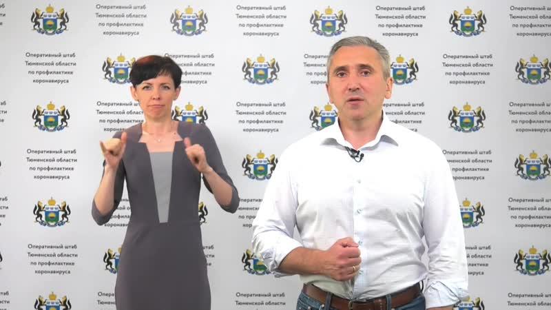 Обращение губернатора Тюменской области Александра Моора к жителям региона по теме режима повышенной готовности