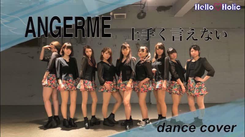 アンジュルム 上手く言えない 踊ってみた Hello♡Holic dance cover 1080 x 1920 sm36536886