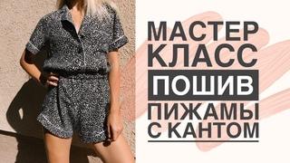Как сшить пижаму с кантом   Подробный МК   DIY Pajama