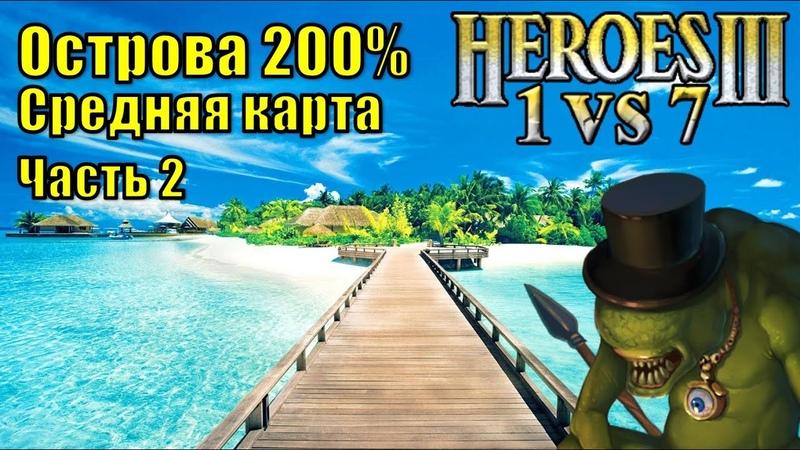 Герои III 1 против 7 Средняя карта Острова Сложность 200% часть вторая