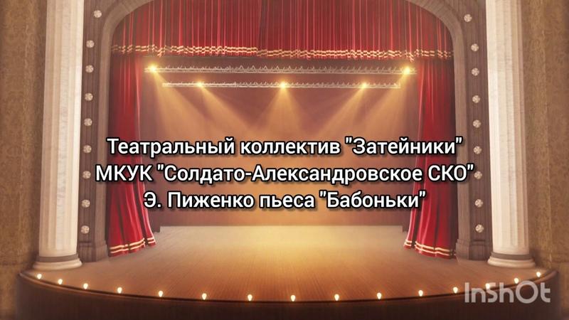 Театральный коллектив Затейники МКУК Солдато Александровское СКО Э Пиженко пьеса Бабоньки