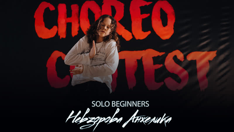 НЕВЗОРОВА АНЖЕЛИКА|SOLO BEG|CHOREO CONTEST 2021