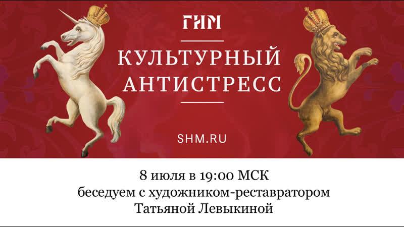 8 июля в 19 00 МСК беседуем с художником реставратором Татьяной Левыкиной