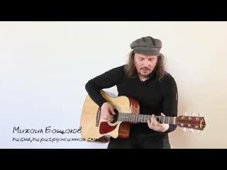 Михаил Башаков - Песня, перегруженная смыслом