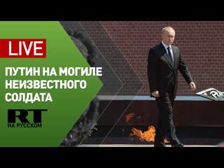 Путин посещает Могилу Неизвестного Солдата  LIVE