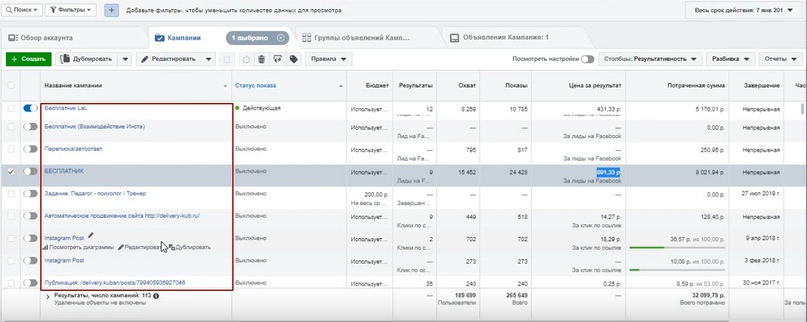 Лид для бизнес школы за 430 рублей., изображение №7