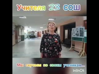 Учителя тоже скучают по своим ученикам!!))