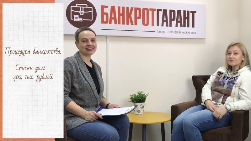 Процедура банкротства Списан долг 402 тысяч рублей