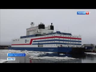 На Чукотке заработала уникальная плавучая АЭС