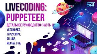 Livecoding: PUPPETEER  Детальное руководство (Часть  1) Установка,Typescript,Allure,Mocha,Chai