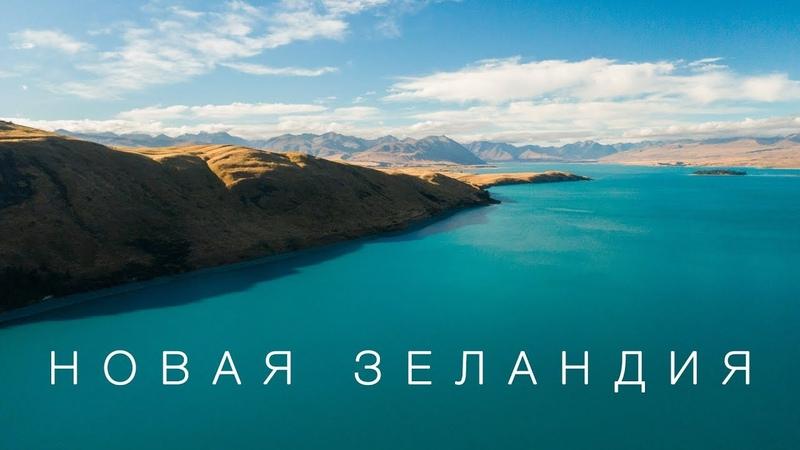 Новая Зеландия Мечта путешественника Большой выпуск