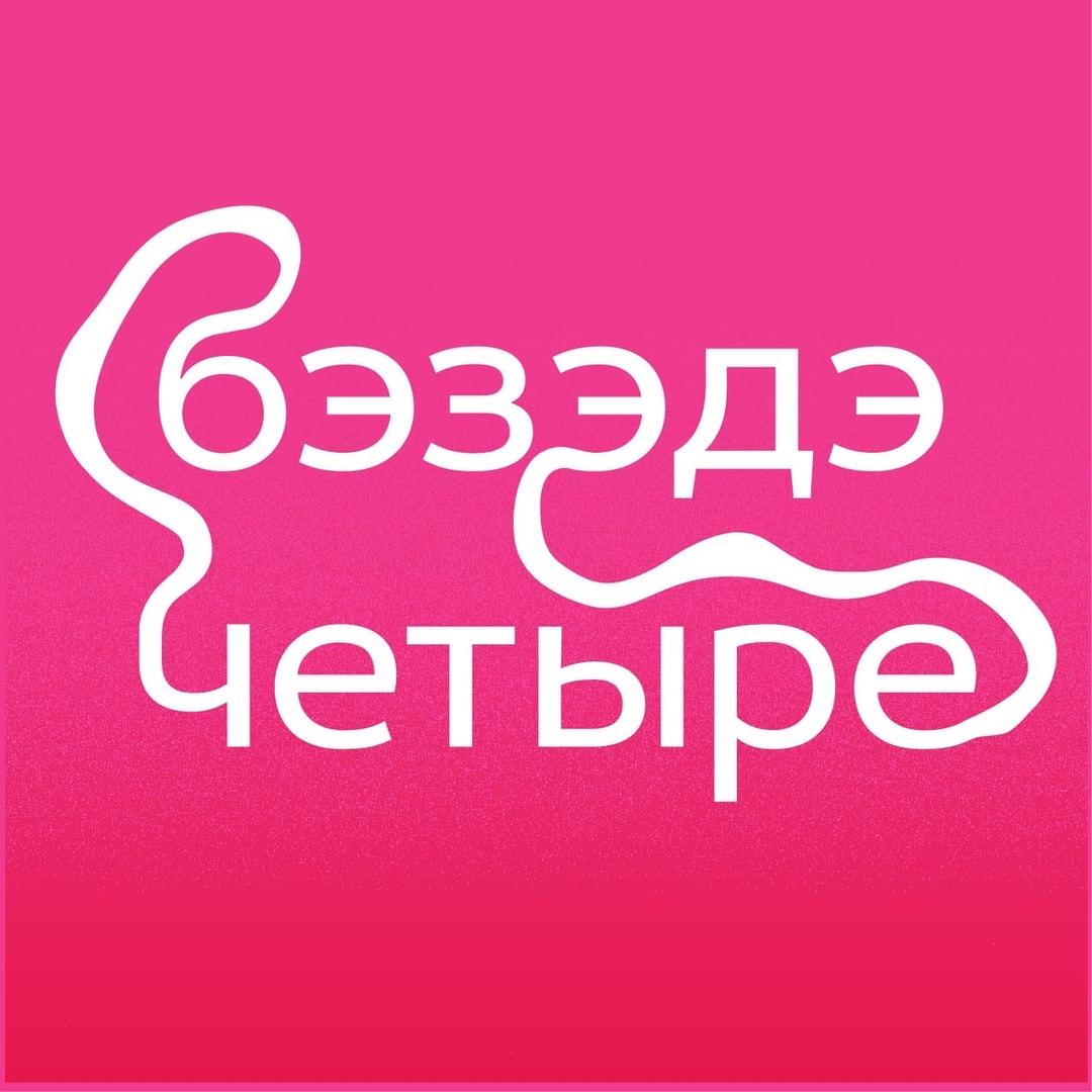 Афиша Ярославль Беседы За Дизайн 4 / Дизаляция /22 августа 2020