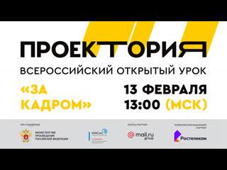 """Всероссийский открытый урок """"За кадром"""""""