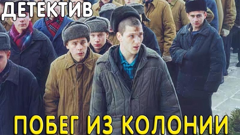 Улетный фильм про побег из колонии строгого режима Святой Гончие Русские детективы