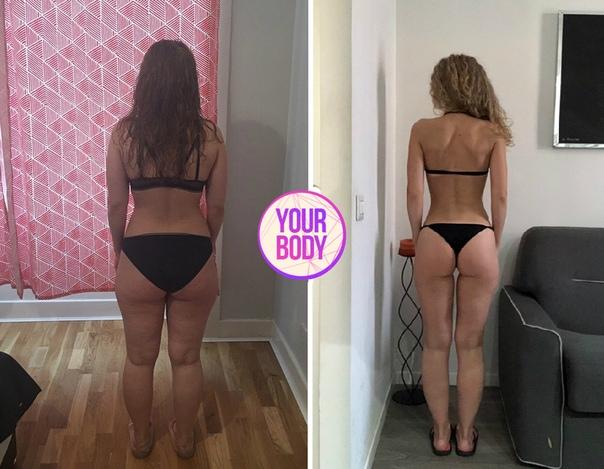 Результат за 9 недель: - 10 кг, - 16 см в талии, - 12 см в бедрах!