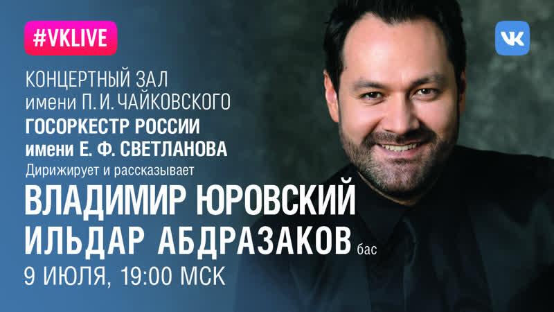 Домашний сезон Ильдар Абдразаков в опере Борис Годунов Мусоргского