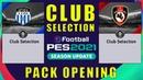 ПАК ОПЕНИНГ Селекций Интера и Милана в PES 2021 Season Update