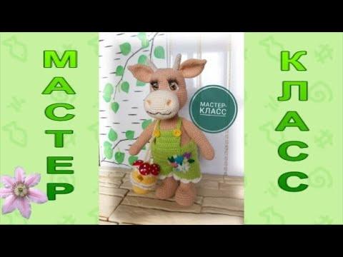МК Корова Дуся бык крючком Часть вторая