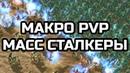 Масс блинк-сталкеры в макро PVP | Build-order | Гайд | StarCraft 2 LotV