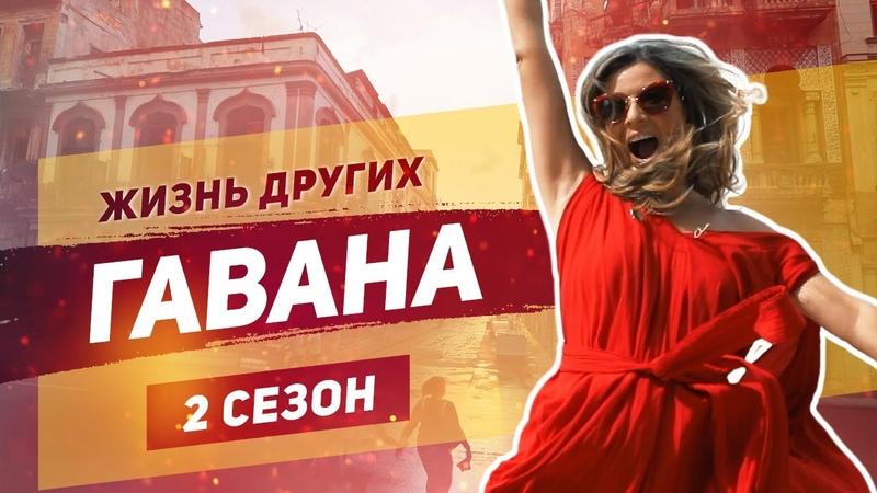 Куба Гавана Жизнь других ENG Cuba The Life of Others 13 10 2019