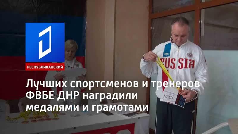 Лучших спортсменов и тренеров ФВБЕ ДНР наградили медалями и грамотами