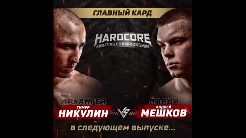 Тимур Никулин vs Андрей Панда