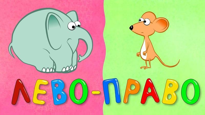 ЛЕВО ПРАВО Развивающая обучающая детская песенка для малышей Веселые мультики