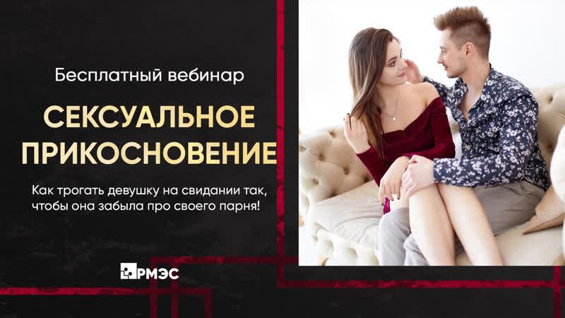 Вебинар Сексуальное прикосновение
