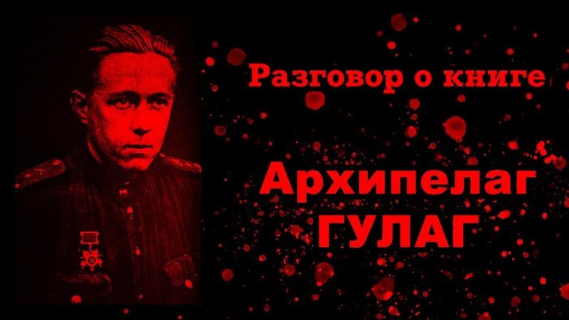 История создания книги Архипелаг ГУЛАГ Александра Солженицына вступление к полному обзору