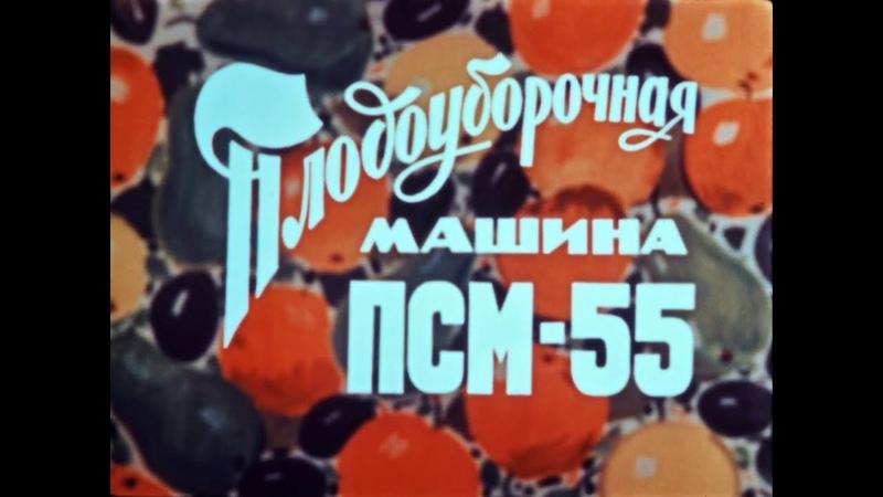 Плодоуборочная машина ПСМ-55, 1978