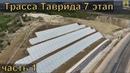 Трасса Таврида 7 этап. Часть 1. 06.05.2020