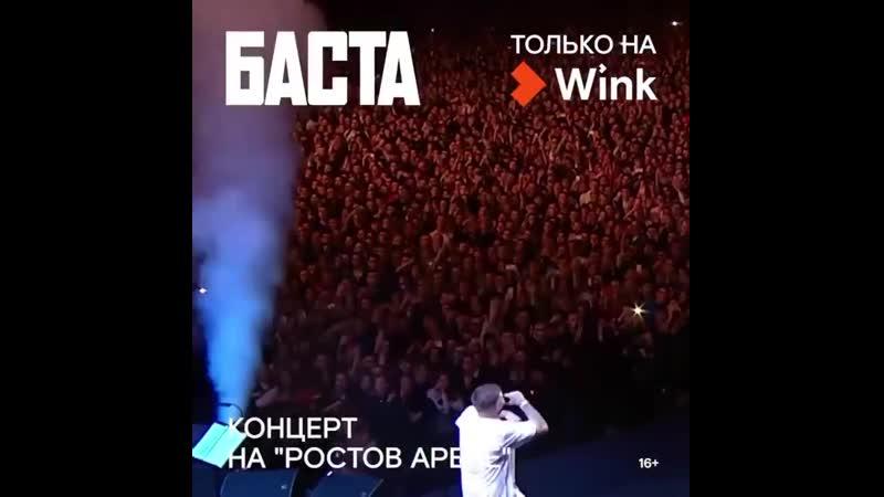 Смотрите большой фильм-концерт Басты на Ростов Арене уже завтра 29 Мая с 1500 эксклюзивно в сервисе Wink!