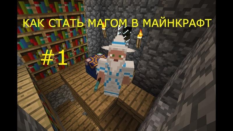 мод на магию для майнкрафт 1.7.10 #7