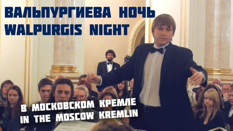 Вальпургиева ночь Шарль Гуно фрагмент Дирижер Сергей Воронцов