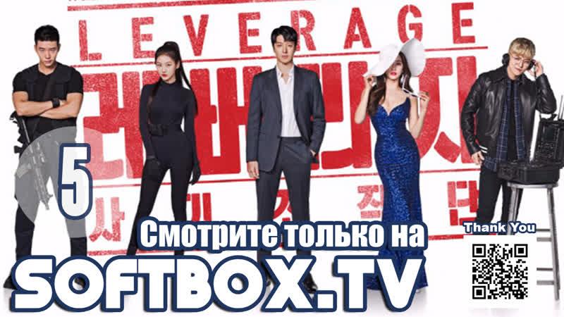 Озвучка SOFTBOX Грабь награбленное 05 серия