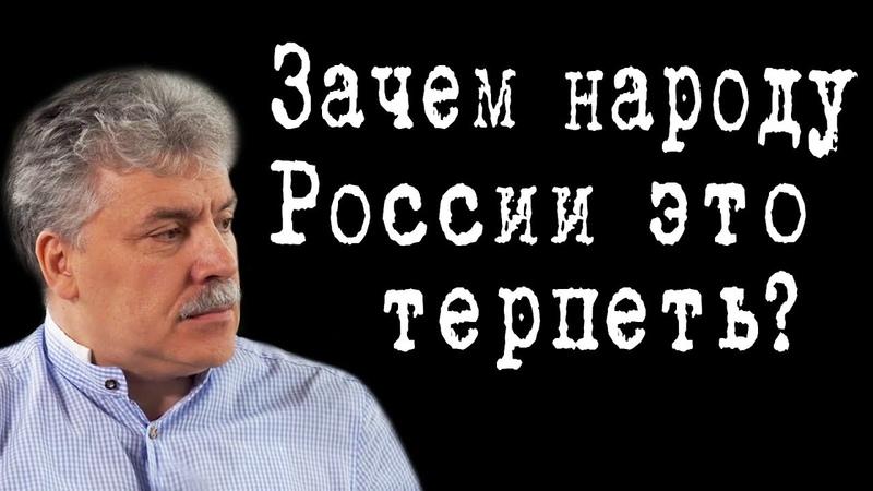 Зачем народу России это терпеть ПавелГрудинин ИгорьГончаров