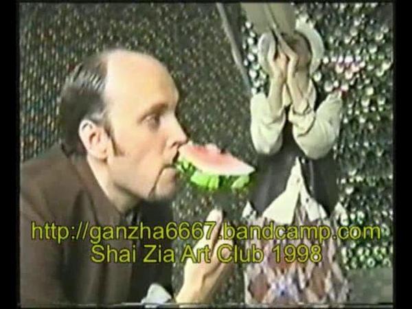 Ganzha Shai Zia Art Club 1998 Alma Ata