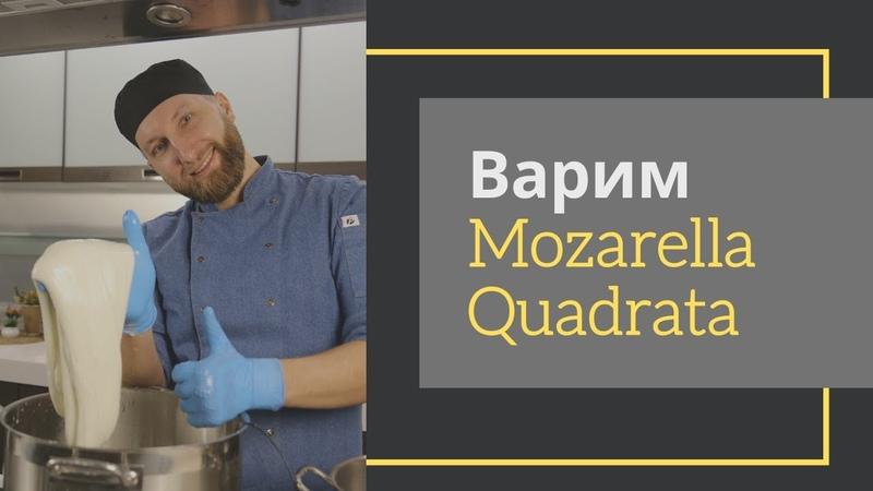 Варим нежный слоистый сыр Mozarella Quadrata