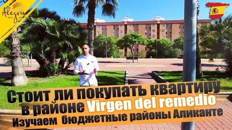 Стоит ли покупать квартиру в районе Virgen del remedio. Изучаем бюджетные районы Аликанте