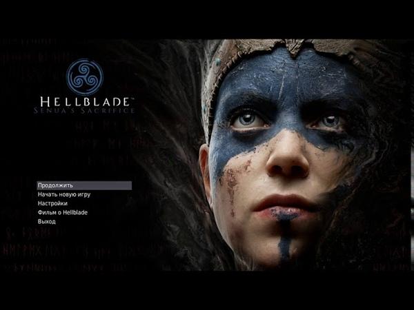 Hellblade Senua's Sacrifice Hard ArtGames LP Полное прохождение