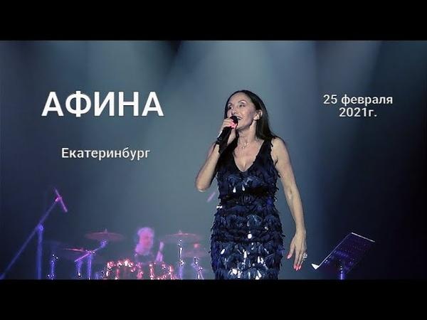 АФИНА. Екатеринбург. 25.02.21